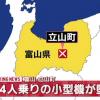 【訃報】富山小型機墜落事故、4人の死因がやばい(画像あり)