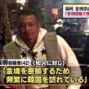 【文春】福岡金塊盗難事件、犯人の結婚式に出席したタレントがやばい…(画像あり)