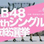 【結婚宣言】AKB48総選挙2017の視聴率wwwwwwwww
