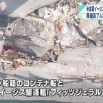【事故】米イージス艦の衝突の現場がヤバすぎる…(画像あり)