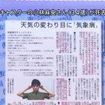 【訃報】小林麻央さん死去…2ch民の反応