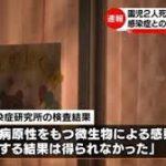 【川崎】大師幼稚園の園児死亡問題、感染症が原因か調査した結果・・・