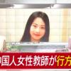 北海道で中国人女性が行方不明事件、ヤバすぎるメモが見つかる…(画像あり)
