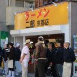 ラーメン二郎京都店が限定メニュー披露 → ラヲタにボロカスに叩かれる・・・(画像あり)