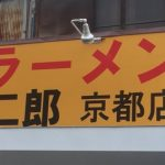 【愕然】ラーメン二郎の京都店にクレーマー殺到…これで批判されるんか…(画像あり)