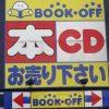 【悲報】ブックオフで漫画42冊も買った結果wwwwwwwwww
