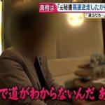豊田真由子の秘書、本当にハゲの証拠流出wwwww(※画像あり)