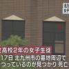 北九州市の女子高校生がいじめ自殺→ 直前にLINEで送ったメッセージがやばい…