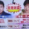【暴露】船越英一郎の浮気相手の正体がヤバイ!!!?(画像あり)