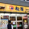 【衝撃】松屋の牛焼肉定食wwwこれで値段890円やぞwwwww(画像あり)