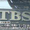【RUSH】危険ドラッグで送検されたTBS部長の正体がヤバイ…現在も処分はなく…(画像あり)