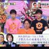 【炎上】24時間テレビ2017で放送事故wwwwwww(動画あり)
