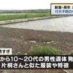 【速報】新潟で行方不明の中学生・片桐悠馬くんが遺体で発見される→ 遺体を調べたところ・・・(画像あり)