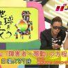 NHKバリバラ、24時間テレビを挑発wwwwwww(画像あり)