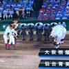【高校野球】大阪桐蔭ファースト、仙台育英に足を蹴られたその後…泣けてくる…(動画あり)