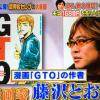 【衝撃】GTOの作者「藤沢とおる」の現在wwwwww(画像あり)