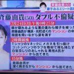【不倫】斉藤由貴と手つなぎした医師がトンデモ発言www批判の声が殺到wwwww