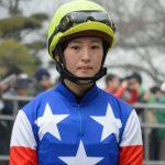 【悲報】藤田菜七子騎手「騎乗停止」の裏側がやばい…未成年飲酒男と…(画像あり)