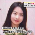 北海道中国人女性行方不明事件、中国政府が日本政府にブチ切れる…(画像あり)
