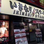 【海外の反応】いきなりステーキに行ったアメリカ人の反応wwwwwww