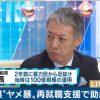 元山口組・猫組長の現在www悠々自適の暮らしができる理由がwww(画像あり)