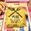 【緊急事態】マクドナルド公式サイトが凄いことになってるぞ!!!(画像あり)