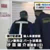 梅田駅「神戸屋」の切りつけ事件がヤバすぎる…汐田雄介を逮捕(画像あり)