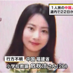 【衝撃】北海道で行方不明の中国人女性のその後・・・(画像あり)