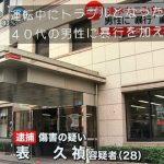 速水もこみち弟・表久禎が逮捕される…事件の被害者は大変なことに…(画像あり)