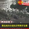 【悲報】渋谷スクランブル交差点の暴走車に衝撃事実・・・(画像あり)