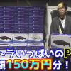 【悲報】YouTuberヒカル、プレゼント詐欺がバレるwwwwww(画像あり)
