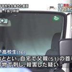 【静岡市殺人事件】ゲーム逆上で高校生が父親を殺害した事件、高校生が衝撃の供述を開始…