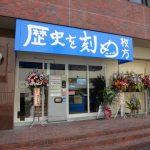 【悲報】二郎系ラーメン屋にワインとか持ち込んだ結果wwwwwww(画像あり)