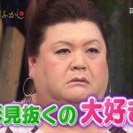【衝撃】整形「癒やし系女性歌手」をマツコが暴露!!!!(画像あり)