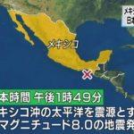 【M8.2】メキシコ地震、現地がヤバイことになってる…(動画あり)