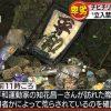 沖縄「チビチリガマ」破壊の犯人を逮捕wwwとんでもない奴だったwww(画像あり)