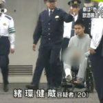 世田谷アウディ暴走事故、緒環健蔵被告が裁判で衝撃発言…(現在の画像あり)