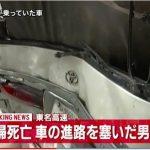 【衝撃】東名事故の元凶・石橋和歩が問われる罪がこちら…まじかよ…(画像あり)