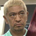 【衝撃】松本人志、東名事故の犯人に言及www進路妨害男の対処法wwwww