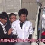 【東名事故】逮捕された石橋和歩にとんでもない過去発覚…あかんでしょ…