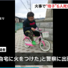 【日立火事】茨城母子6人死亡事件、犯人の小松博文を逮捕…ご尊顔…(Facebook画像あり)