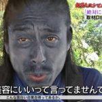 【やらせ?】ナスDの現在、肌の色が元に戻った結果wwwww(画像あり)