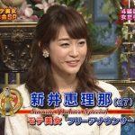 【炎上】新井恵理那アナ、さんま御殿での衝撃発言に批判殺到・・・