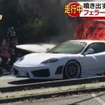 【速報】白いフェラーリ大炎上・・・(現場画像あり)