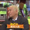 【悲報】松本人志、水道橋博士にブチ切れwwwwwww