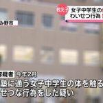 塾講師・山本賢治が女子中学生にビンタ&強制わいせつで逮捕wwwさらにとんでもない供述をwww(顔画像あり)