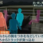 【悲報】東名夫婦死亡事故、被害者の母親が衝撃告白…(画像あり)