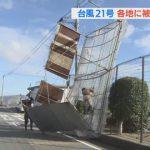 【悲報】台風21号、関西での被害がヤバすぎる…