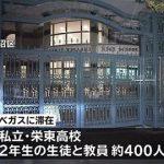 【銃乱射】修学旅行でラスベガスにいた日本の高校生の現在・・・