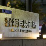 神戸製鋼所のデータ改ざん事件、海外の反応がやばいことになってる…